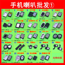 48 models,each for Most mobile phone common used Loudspeaker Ringer Buzzer Replacement for Nokia Sony Lenovo Redrice Samsung HTC