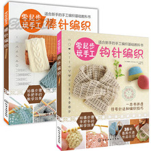 2pcs/set Chinese Edition Japanese Knit Pattern Book (hooked need and knitting needle) Learn scarf hat Handbags knitting book