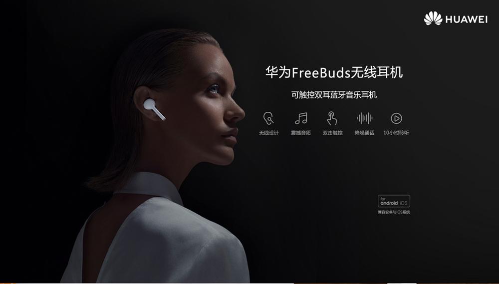 HUAWEI FreeBuds Wireless Earphone -1