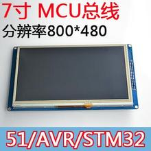 7.0 inch SSD1963 TFT LCD Module (Not Touch Panel) 51 MCU drive 800*480(China)