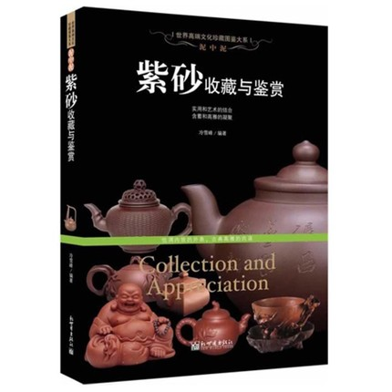 Purple Sand Teapot Collection And Appreciation Learn Chinese Culture Series Book<br>
