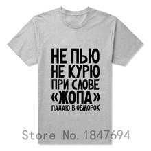 Funny NEw Not Smoke Or Drink T Shirt Russia Casual Short Sleeve Printed T Shirt Men Cotton Top Tees(China)