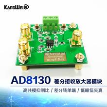 AD8130 differential receiver amplifier module differential transfer single end high common mode rejection ratio low noise and lo(China)