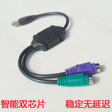 USB transfer of PS2 switch connection computer keyboard mouse switch connector smart dual-chip scanning gun connection 30cm leng