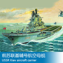 Aircraft carrier model 1/700 aircraft carrier in the former Soviet Union   Toys