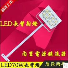 LED long spot light LED display light 70W long arm spotlight exhibition hall dedicated light show clip hook spotlights