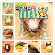 The Second Generation Kawaii Squishy Cream Puff Charm Phone Straps Pendant Kids Toy Christmas Gift