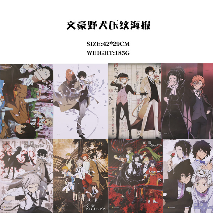 Bungo Stray Dogs Stray Dogs Toys Posters Included 8 Different Pictures 8pcs/Lot Anime Poster Size: 42cm x29 CM<br><br>Aliexpress