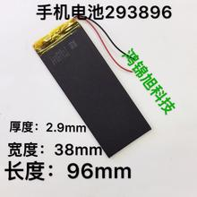 Polymer lithium battery 293896, homemade mobile phone built-in battery, made in China 6, mobile phone battery 5.5 inches, 6 buil(China)