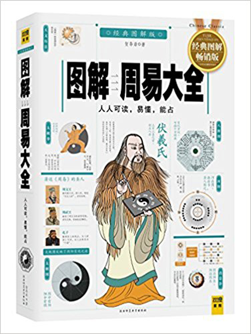 The book of changes with picture explained Chinese divination Philosophy book the first book to learn Chinese culture<br>