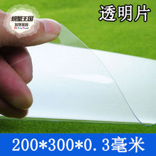 20*30cm DIY Handmade material sand table model building materials transparent PVC frosted plastic sheet(China)