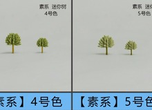 2.6cm very mini ABS plastic  miniature scale model trees for railroad model train layout