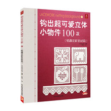 100 Lacework Netting Background knitting book Hook out lovely stereoscopic small objects knitting book(China)