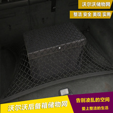 Suitable for Volvo XC60 trunk luggage storage net bag full of high-quality fixed network storage elastic double mesh