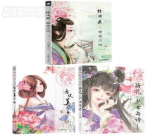 A full set of 3, painted comic antique girl / girl with flowers / beautiful ancient poetry, painting skill comic book
