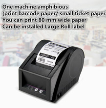 2016 new One machine amphibious Jia Bo GP-3120TU thermal printer barcode label machine price supermarket Label Printer(China)