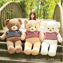 135cm New arrive big size Teddy Bear Doll Plush Toy Sweater Bears Big Bear Hugs Dolls Birthday girlfriend Gifts(China)