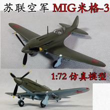 1:72 WWII Soviet air force MIG 3 MIG3 figh ter airc raft model trumpeter finished 37221