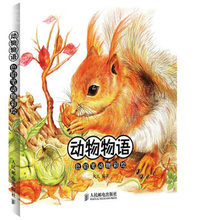 Chinese Color Pencil Drawing Animals Fox Crab Parrot Panda Pig Painting Art Book