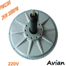 PMG380 220V 2KW 300RPM Coreless  Outer rotor wind generator, three-phase permanent magnet generator CE certificated