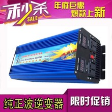 Excellent Quality!! Factory sell 4000w/4KW pure sine wave solar inverter(Peak power 8000w/8KW)(CTP-4000W)(China)