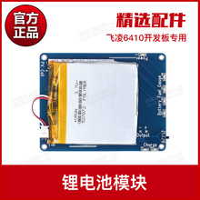 Official genuine Feiling lithium battery module arm11 S3C6410 OK6410 development board dedicated  supply module