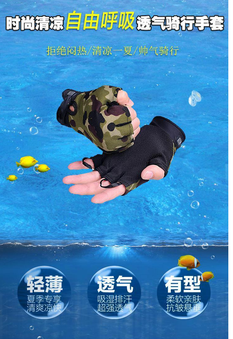 Outdoor sports men and women thin gloves climbing riding fitness driving non slip sunscreen tactical semi finger<br>