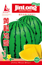 1 original pack 10pcs yellow melons seeds, sweet melon fruit seeds,green skin and yellow flesh watermelon  free shipping