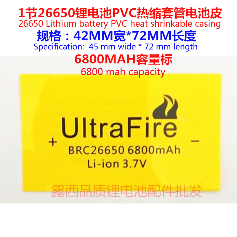 Single section 26650 lithium battery PVC heat shrinkable casing encapsulation cortical shrinkable film 6800 mah capacity<br><br>Aliexpress