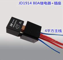 Automobile relay + Relay Sockets with 4 square wire 5 pin JD1914  DC 12V 80A Automotive Lighting Controller
