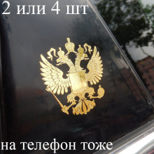5 x 5 cm Coat of arms of Russia car body metal sticker Russian Eagle Decal Decoration mobile cell phone stickers