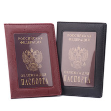 Buy Russia Passport Cover Travel Document Card Holder Business Card Wallet Credit Purse Waterproof Card Protector Passport Holder for $4.69 in AliExpress store