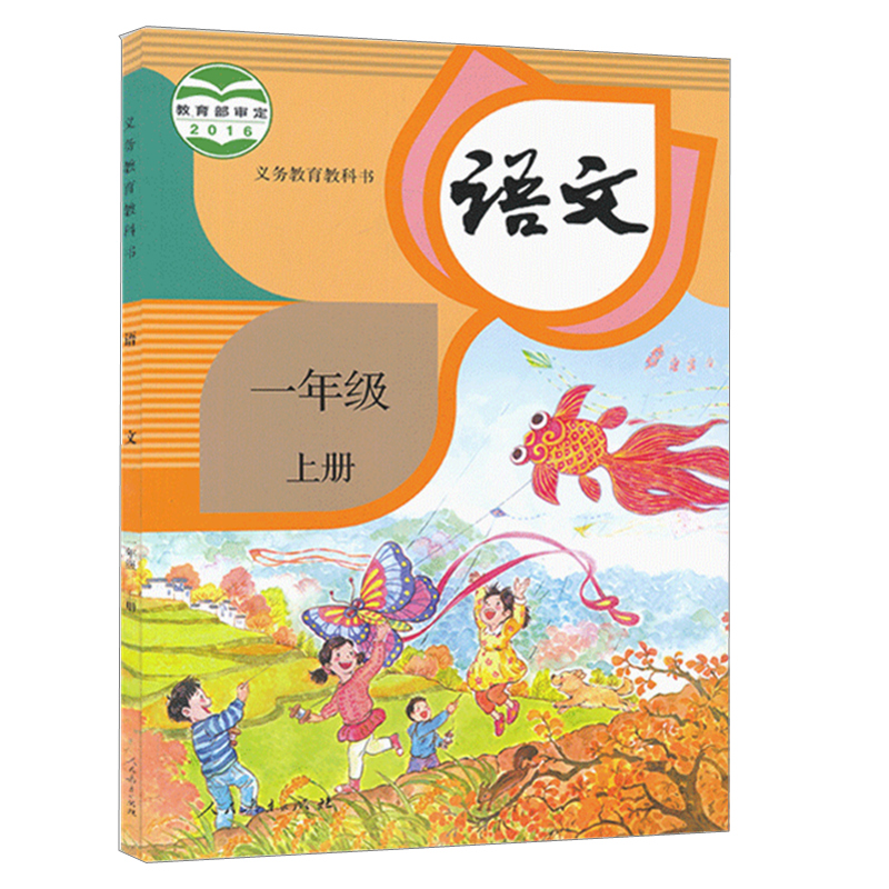 First grade book Languages of primary school for Chinese learner and learning Mandarin volume 1(China)