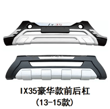 car-covers  Auto parts ABS Front+Rear Bumpers Car Bumper Protector Guard Skid Plate cover trim fit for 2010-2015 Hyundai ix35