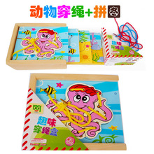 Free shipping creative educational cute marine animals colorful threading wooden puzzle box children toys kids gift 4pcs/box