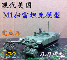 1:72 modern America M1 mine model tank trumpeter finished model 35048