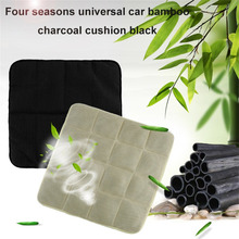 Newest Black/Beige 45*45cm Car Seat Cover Pad Mat Chair Bamboo Charcoal Four Seasons Office Home Cushion Car-styling Accessories
