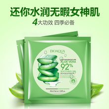 BIOAQUA Aloe vera Collagen Mask,Anti-aging,Moisturizing Whitening Facial Mask beauty Face Care Product Aloe face mask makeup(China)