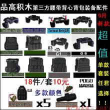 lepin weapon Third-party figures original toys swat police military tactical weapons accessories LP GO