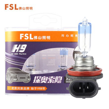FSL 1Set H9 12V 65W Xenon Halogen Bulbs 3300K 8000LM H9 Auto Car Lamp Halogen Headlight Replacement Lamps Car Styling(China)