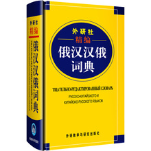 Booculchaha Russian Chinese dictionary learning Chinese Russia language tool Chines original book(China)