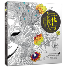 86 Pages Flowers and the night-watcher Adults coloring book  For Children Relieve Stress Secret Garden Drawing colouring book