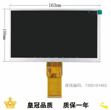 "7"" New 163mm*9 Free Shipping 7mm 50pin 7300101463 73002017512E 7300101466 7300130906 7300101462 LCD Display Screen for TABLET"