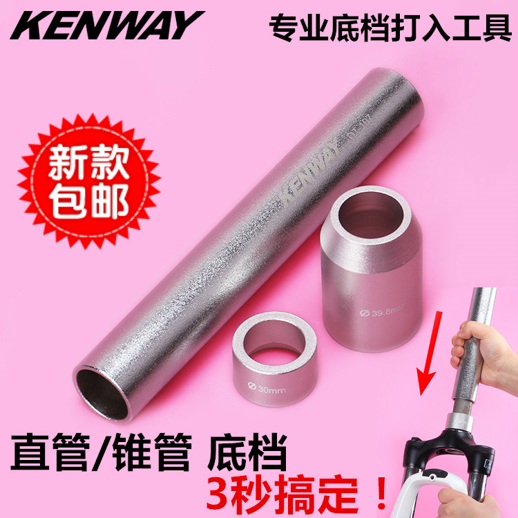 Kenway mountain road bike forklift bowl tools bicycle headset base plate repair  fix install tool<br><br>Aliexpress