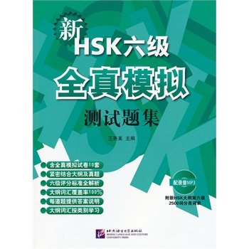 New HSK Level 6 Model Test for foreigners learn Chinese best and useful Gifts <br>