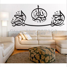 W036 FREE SHIPPING high quality Muslim Islamic product not print Calligraphy home decor Wall art sticker(China)