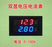 "DC 0-100V 10A Digital Voltmeter Ammeter Dual Display Voltage Detector Current Meter Panel Amp Volt Gauge 0.28"" Red Blue LED(China)"