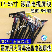 LCD TV repair commonly used LVDS screen line 17-inch --- 55-inch LCD TV screen line commonly used 15 sets