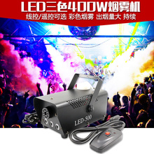 Wire control 400W LED smoke machine fog machine professional stage lighting DJ equipment red green blue color special effects