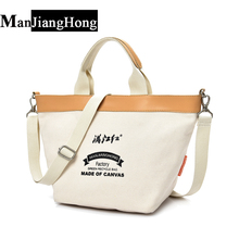 2017 Casual Beach Woman Canvas Bags Women Shoulder Bag Female HandBags Crossbody Bag For Women White Tote Bags Bolsa Feminina